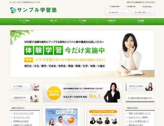 ホームページサンプルイメージ